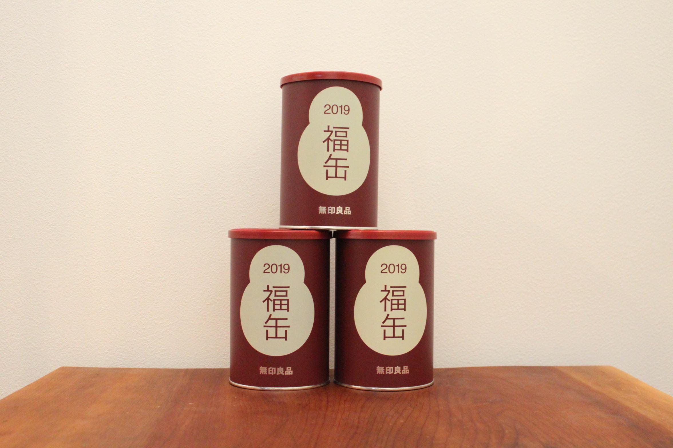 無印良品の2019年福缶の中身はコレでした。開封と購入方法。