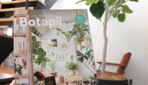 見つけたら即GET!植物と暮らしを豊かにするフリーペーパー【Botapii ボタピー】byLOVE GREEN