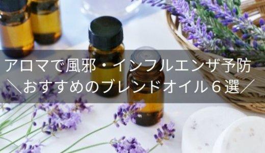 アロマで風邪・インフルエンザ予防対策!【おすすめのブレンドオイル6選】