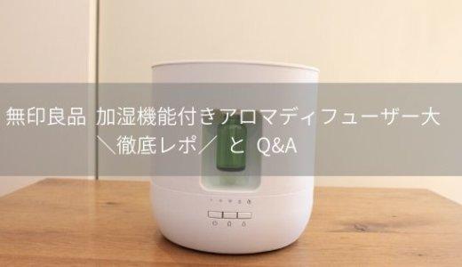 【徹底レポ】無印良品の加湿機能付き超音波アロマディフューザー大でインフルエンザ・風邪予防〜Q&A【加湿器】