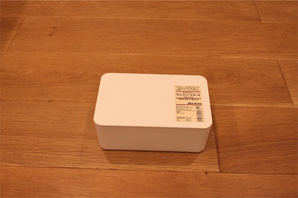 やっと買えた!!無印良品のウェットシートケースの確実な入手方法と我が家の使い方〜シルコットと比較