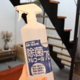 コスパ良し!【業務スーパーの除菌アルコール78】を使ってみた!【パストリーゼ】との違いは?我が家の使用用途をご紹介。