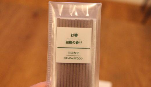 【リピ決定】試してみて!無印良品のお香の癒し効果がすごい♡【送料190円】