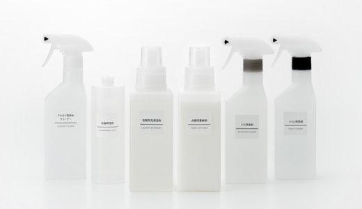 【新商品】無印良品から人と環境に配慮した洗剤シリーズが出た!専用ボトルが欲しい人必見♡