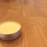 無垢のフローリング・床材・家具に手作り蜜蝋ワックスがおすすめ〜【ミツロウワックスの作り方】