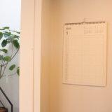【無印良品】来年のカレンダーはコレに決まり♡家族のスケジュールを把握出来る【ファミリーカレンダー】を採用!