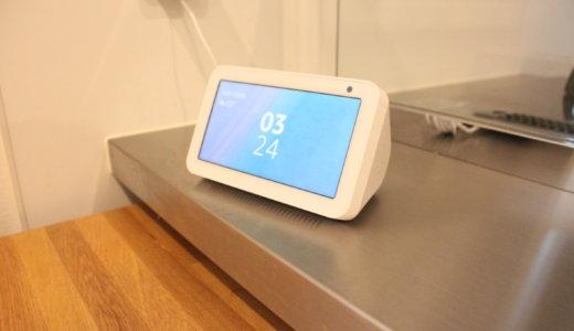 【Alexaアレクサ】Amazon Echo Show5我が家の使い方【口コミ・レビュー】子供の見守りにも