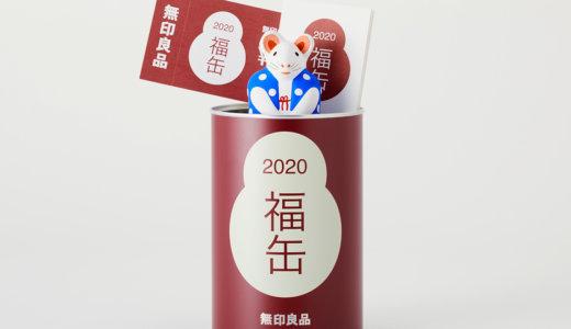 2020年の無印良品の福缶情報!購入方法について