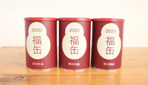 2020年【無印良品の福缶】中身はコレでした。入手方法と当日レポ【開封の儀】