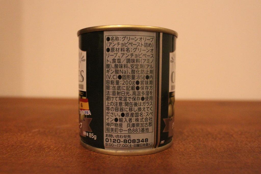 業務スーパー グリーンオリーブ 缶詰