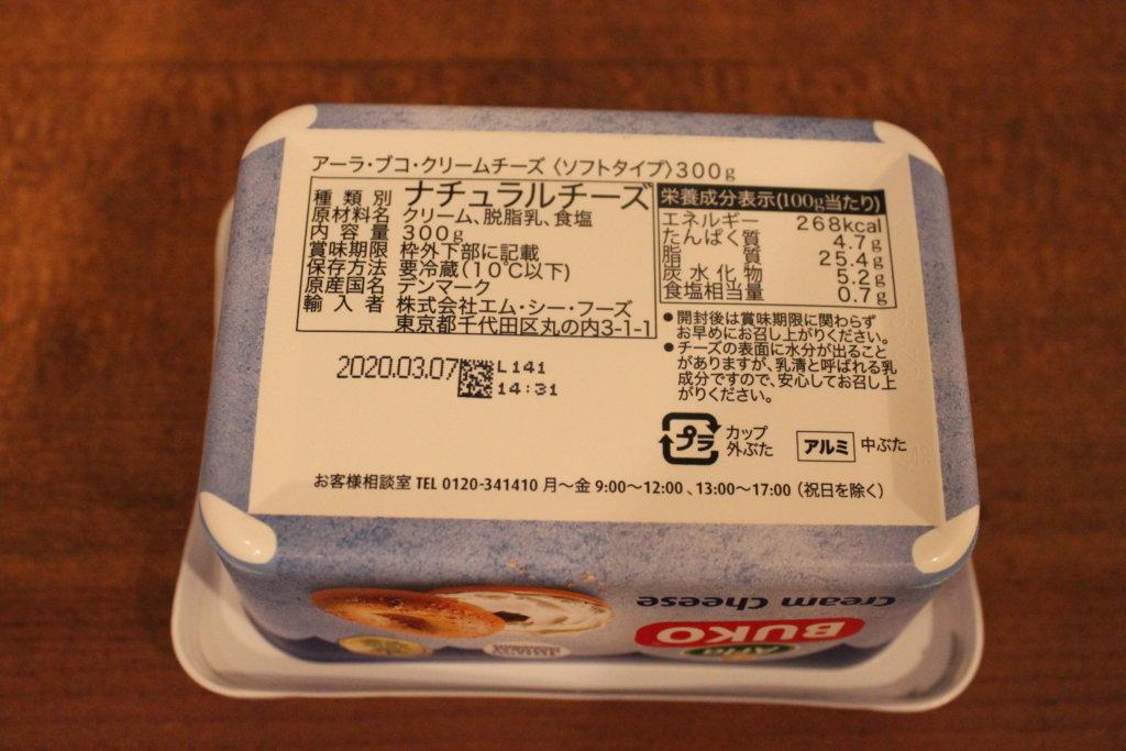 業務スーパー BUKOソフトクリームチーズ