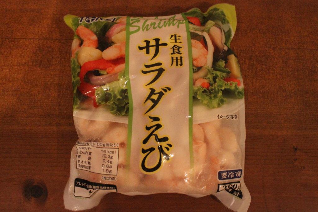 業務スーパー 生食用 サラダえび
