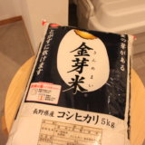 【金芽米】で免疫力の高まるLPS(リポポリサッカライド)を摂取!我が家の新型コロナウイルス対策食品