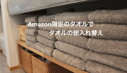 品質&コスパ最強【Amazon.co.jp限定】タオル研究所のホテル仕様タオルがおすすめ!ヒオリエタオルから総入替
