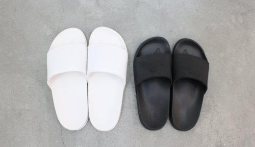 【無印良品】さっと洗えてアルコール除菌もできる【足なりサンダル】は室内履き・トイレスリッパに最適だった!