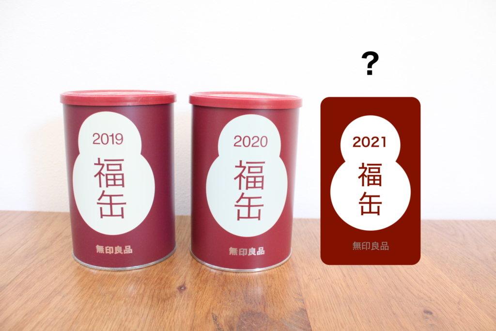 2021年【無印良品の福缶】情報をいち早くチェック!販売方法は?