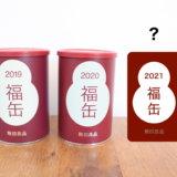 2021年【無印良品の福缶】情報をいち早くチェック!販売・購入方法は?