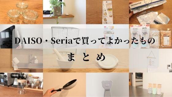 【100円均一】DAISO(ダイソー)・Seria(セリア)で買ってよかったものまとめ【インスタ人気商品】