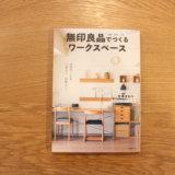 『無印良品でつくるワークスペース』書籍掲載のお知らせ〜在宅ワークを心地よく、効率よく。