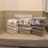 Amazon「タオル研究所」人気の3種類を比較。1枚約300円でヒオリエや無印良品好きの方におすすめです。