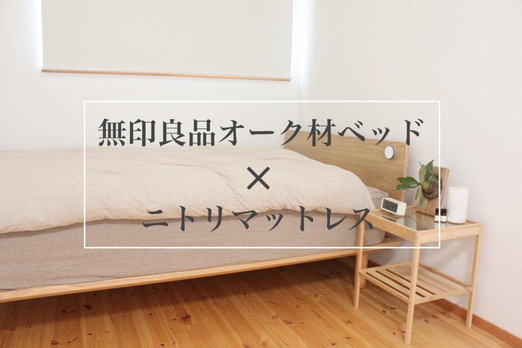 【無印良品】木製ベッドフレームオーク材&【ニトリ】マットレスで質の高い睡眠を。おすすめ快眠アイテム