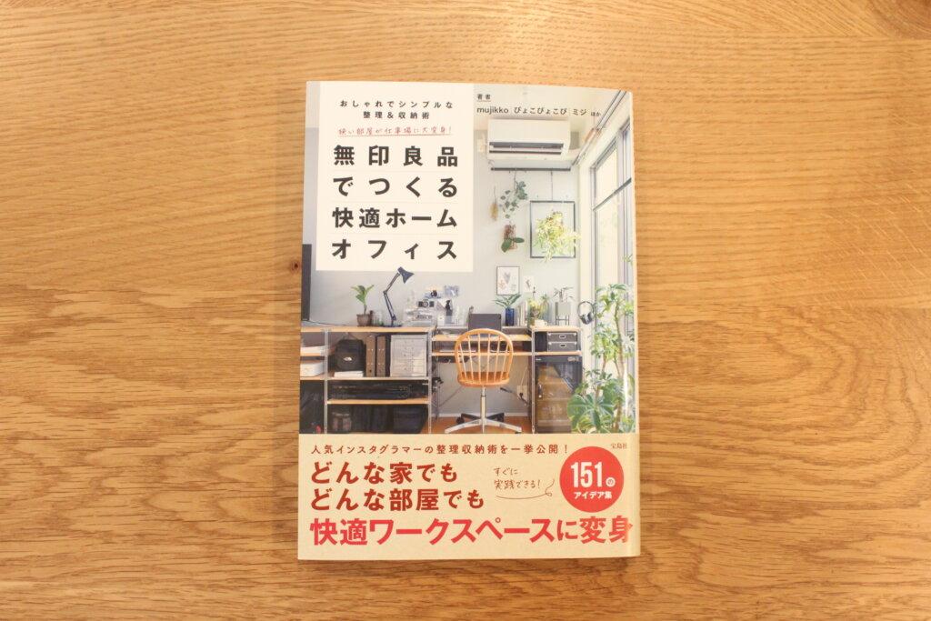 『無印良品でつくる快適ホームオフィス』書籍掲載のお知らせ〜お洒落でシンプルな整理&収納