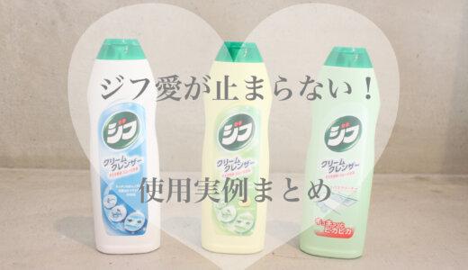 クリームクレンザーは『ジフ』一択!研磨剤でキッチン・トイレ・お風呂掃除・サビ取りに【使用実例まとめ&比較】