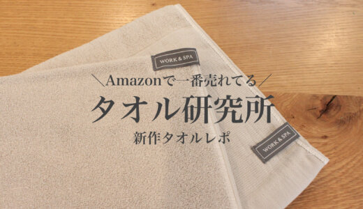 Amazonで一番売れてる!人気の「タオル研究所」から薄手タオルが新登場【WORK&SPA】