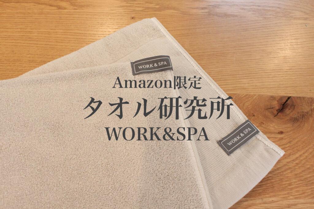 Twitterでバズった商品!Amazonで人気の「タオル研究所」から薄手タオルが新登場【WORK&SPA】