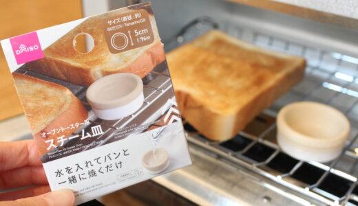 水を入れてパンと一緒に焼くだけ!DAISO(ダイソー)オーブントースター用スチーム皿を使うコツ【100均】