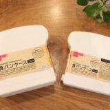 DAISO(ダイソー)1枚用・2枚用の食パンケースを発見!冷凍保存容器で美味しさ長持ち・庫内スッキリ