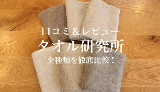 Amazon限定【タオル研究所】人気のタオル全種類を徹底比較!ランキング形式で口コミ&レビュー