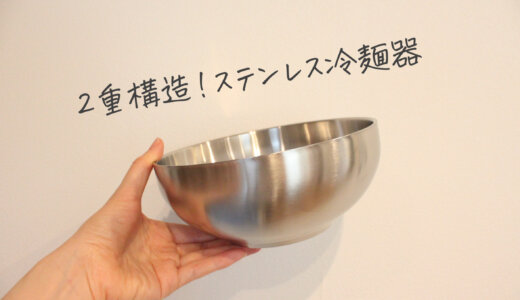 探してた!DAISO(ダイソー)2重構造!ステンレスの器で韓国冷麺♡冷やし中華・ラーメン・うどんに最適