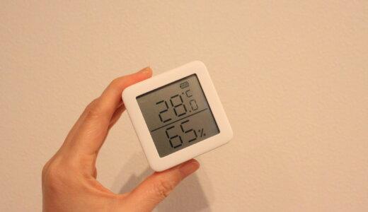 『Switch Bot(スイッチボット)温湿度計』でエアコンを自動制御!スマート温湿度計の口コミ&レビュー