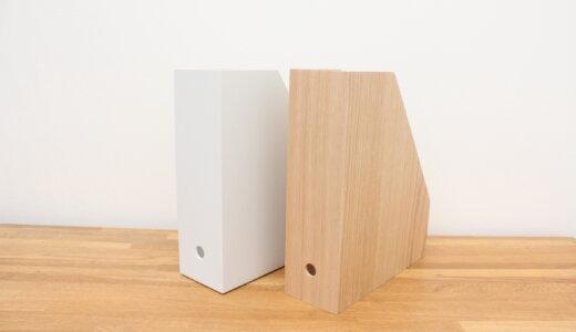 無印良品【木製スタンドファイルボックス】が新登場!【ポリプロピレン】とサイズが少し違うので比較してみた。
